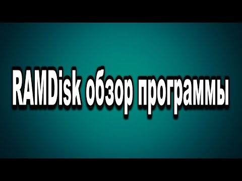 RAMDisk обзор программы