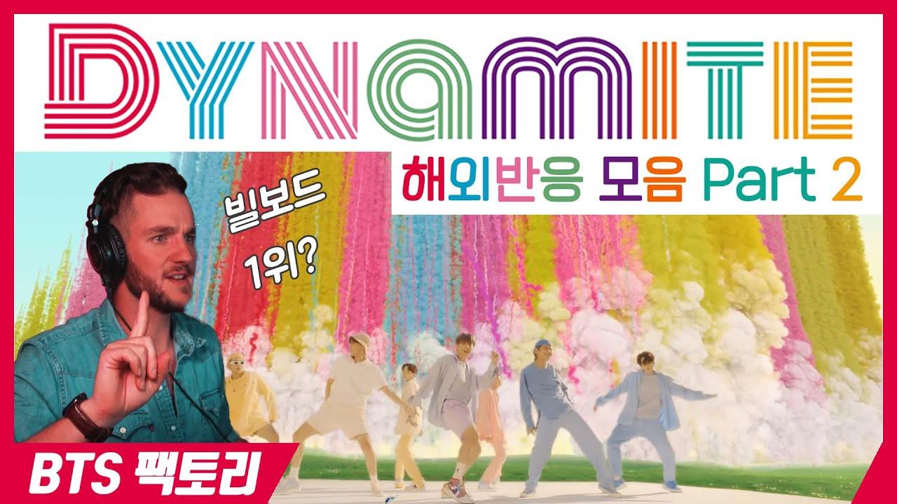 [한글자막] 방탄소년단 'Dynamite' MV 해외반응 모음집 Part 2 해외 전문가들이 분석한 리뷰 모음집