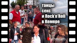 Танцы секс и Rock n Roll в Кемере