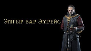 The Witcher: Эмгыр вар Эмрейс