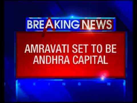 Andhra Pradesh capital to be named as Amaravathi