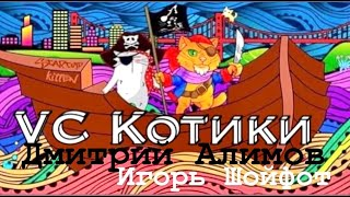 Startup Kotiki. Венчурно-инвесторский междусобойчик: Дмитрий #Алимов и Игорь #Шойфот смотреть онлайн в хорошем качестве бесплатно - VIDEOOO