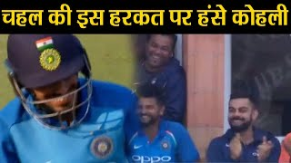 India vs England 2nd ODI : Chahal Funny Run Out Chance Makes Indian Team Laugh | वनइंडिया हिंदी