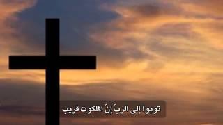 ترنيمة توبوا الى الرب مع الكلمات