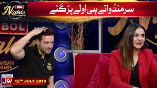 Yumna Zaidi & Mikaal Zulfiqar Playing Dumb Charades | BOL Nights With Ahsan Khan | 12 July 2019