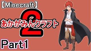 【マイクラ実況】あかがみんクラフト2 Part1【赤髪のとも】 thumbnail