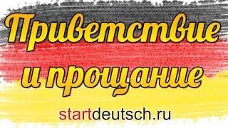 Немецкий язык. Приветствие и прощание на немецком