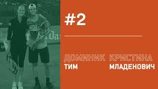 «Молодежь не на то энергию тратит». 5 главных парочек в теннисе