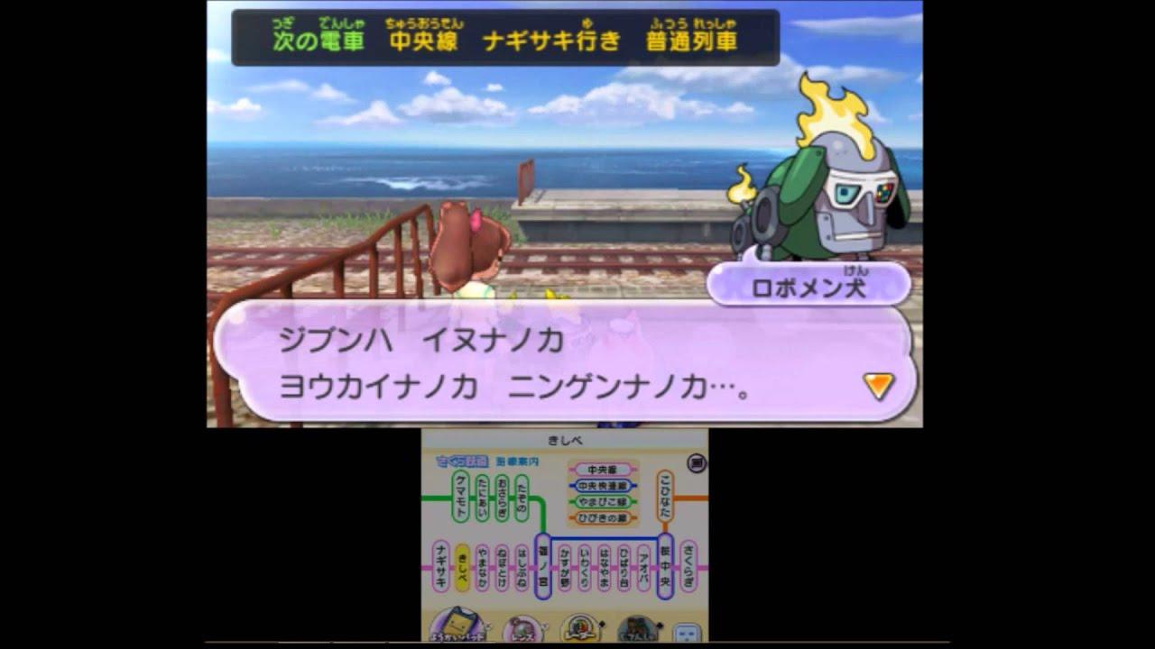 妖怪ウォッチ2191 ロボメン犬をqrコードを使ってゲット妖怪