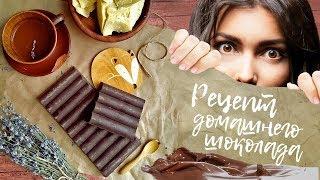 Рецепт домашнего полезного шоколада!