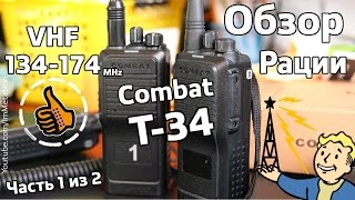 Обзор рации Combat T-34 Datakam -  часть первая(Обзор профессиональный радиостанции Combat T-34, от компании DATAKAM. Спонсор выпуска