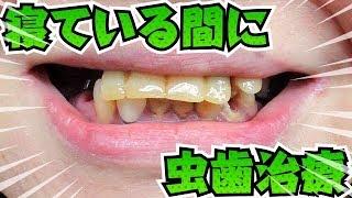 【無痛麻酔 】寝ている間に虫歯治療 Tooth Decay 1day treatment [dentistry] [cleaning][health and wellness](睡眠中進行的蛀牙治療)