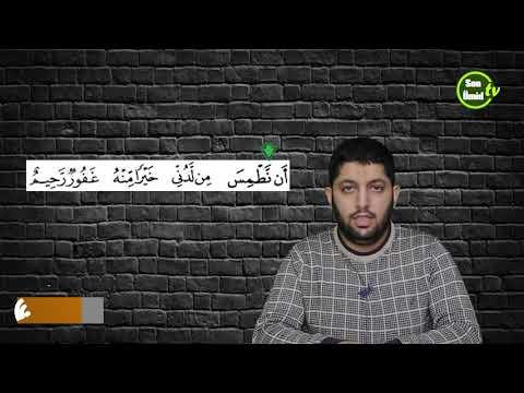 Quran əlifbası ilə tanışlıq |İdğam «يرملون » |Quran öyrənirəm 22-ci dərs| Bir dəqiqəyə öyrən