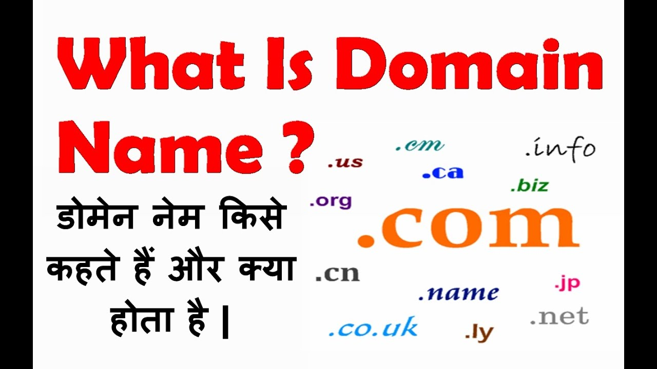 domain meaning in hindi and english