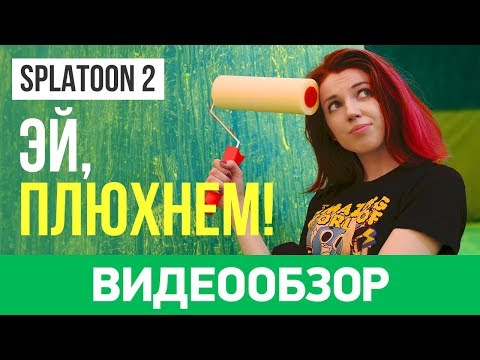 Обзор игры Splatoon 2