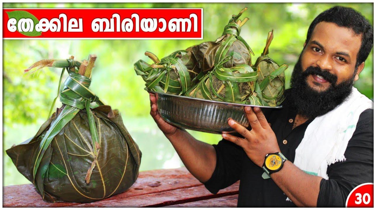 തേക്കില ബിരിയാണി | Thekkila Chicken Biriyani | Camp Setters