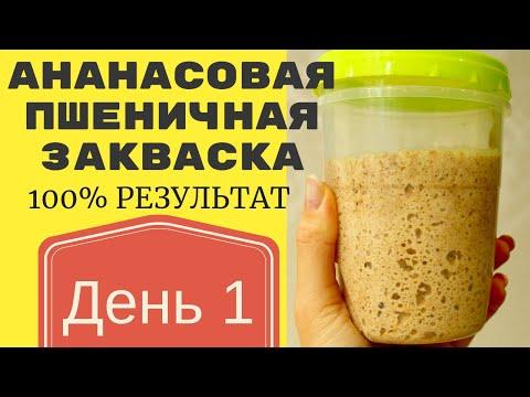 ДОЛГО ИСКАЛА ЭТУ ЗАКВАСКУ ☆ Пшеничная закваска на ананасовом соке по Рейнхарту ☆ ДЕНЬ 1 НАЧАЛО