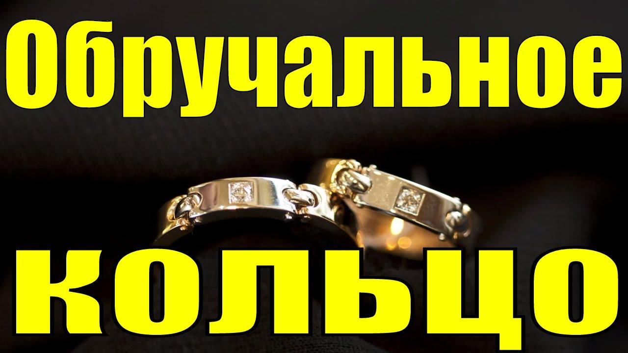 Скачать обручальное кольцо лейся песня