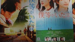 僕等がいた 前篇 後篇 2012 映画チラシ 2012年3月17日公開 【映画鑑賞&...