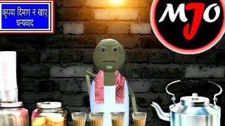 Make Joke Of - Chacha ka Chai Stall (Funny Animation) - Mjo Entertainment