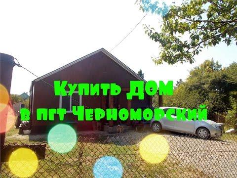 п.Межводное,Черноморского р-она,Крым,100 метров до моря.Продажа .