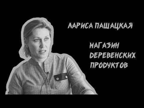 Лариса Пашацкая. Магазин фермерских продуктов.