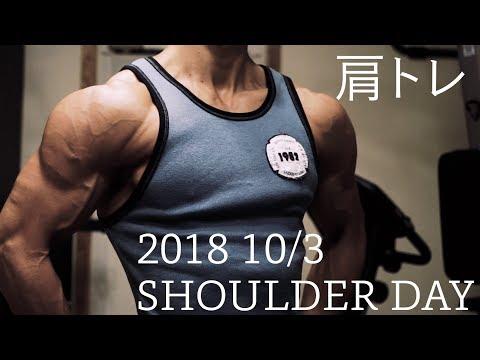 ダンベルだけで肩のトレーニング 2018 10/3