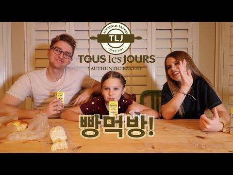 미국에 뚜레쥬르가?! 미국 아이들 한국 빵 먹어보기!