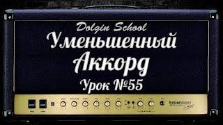 Уменьшенный аккорд - Уроки игры на электрогитаре №55  Dolgin School