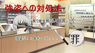 【ゆっくり茶番】とあるうぷ主の超危険なバイト?!! コンビニ編 thumbnail