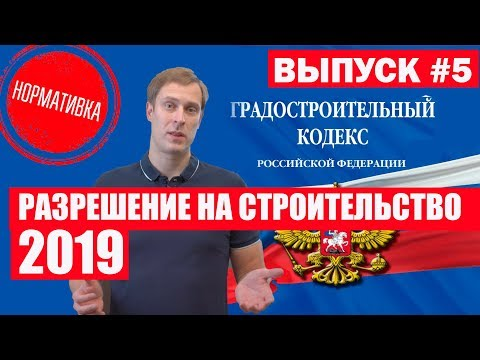 Градостроительный кодекс РФ. Разрешение на строительство 2019.