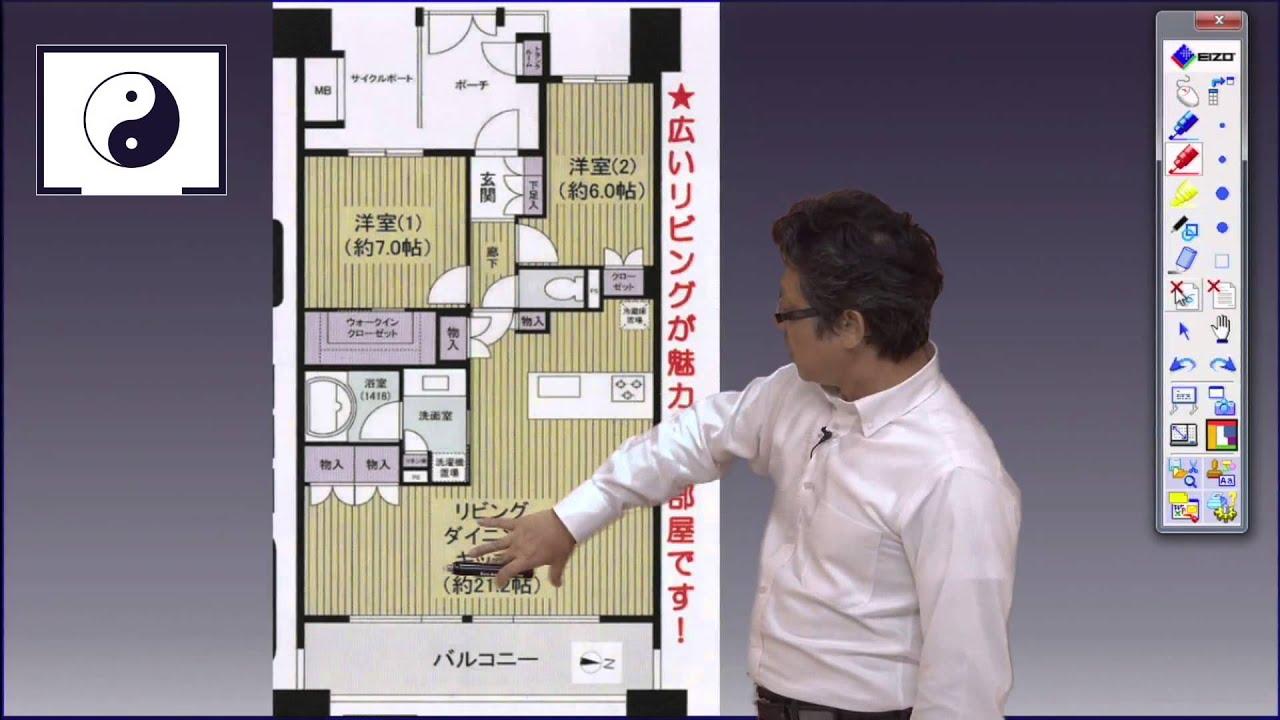 マンション買う購入前に風水鑑定で間取りチェック事例2玄関