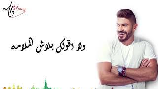 ستوري وتس خالد سليم - بلاش الملامه
