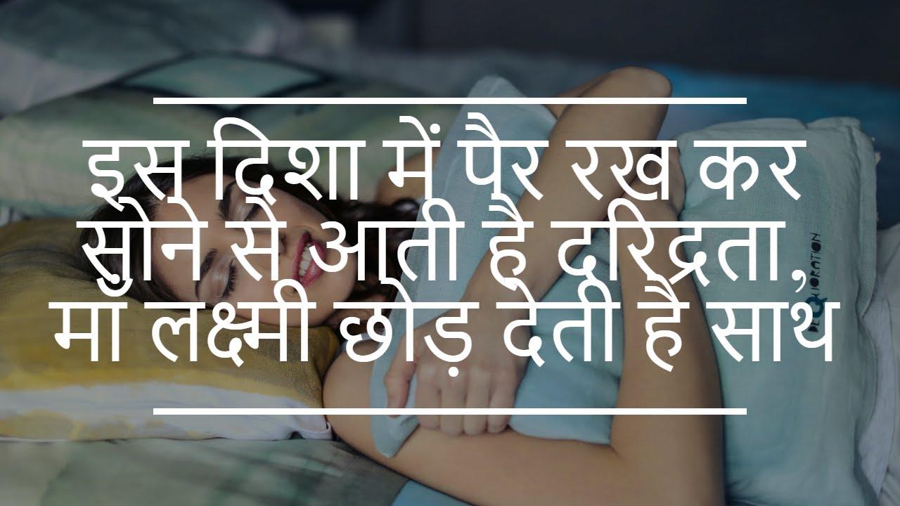 इस दिशा में पैर रख कर सोने से आती है दरिद्रता, माँ लक्ष्मी छोड़ देती है साथ