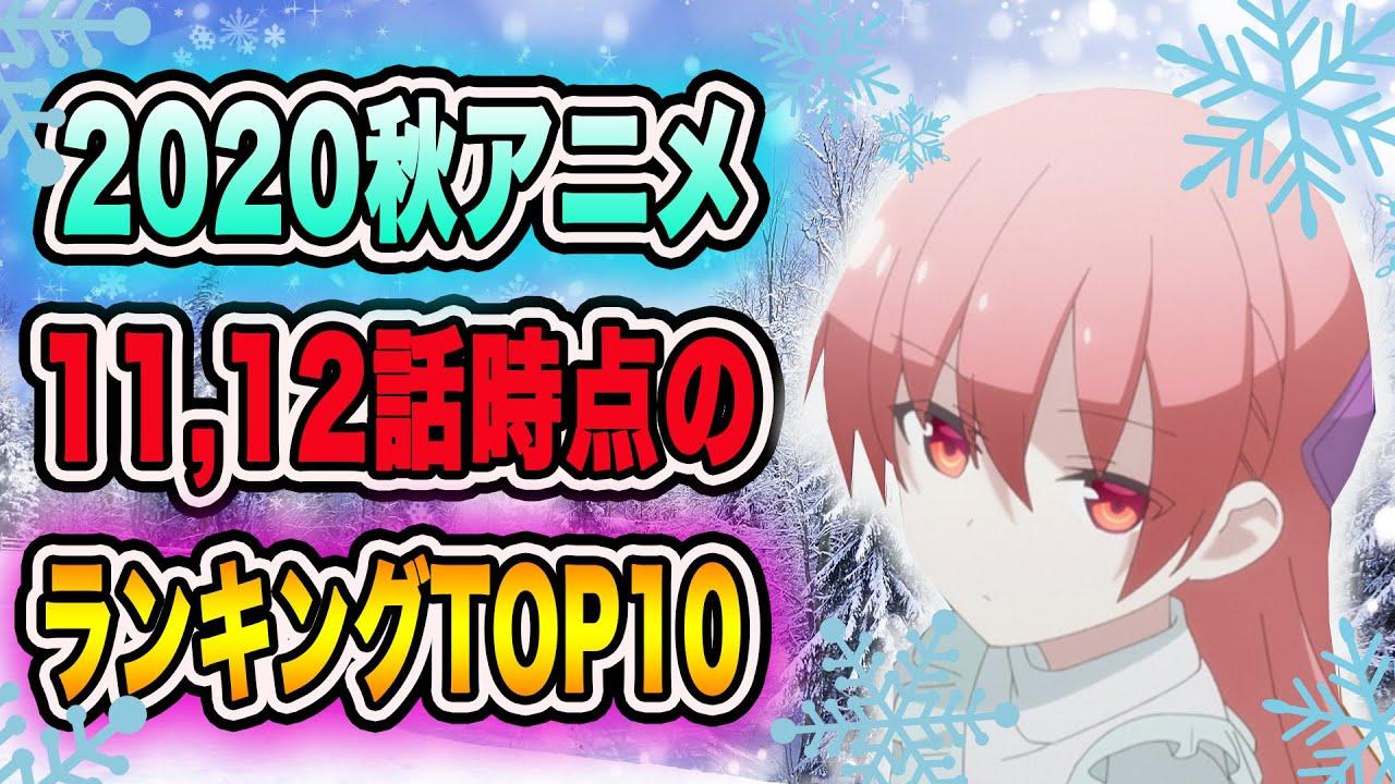 2020 ランキング アニメ 秋
