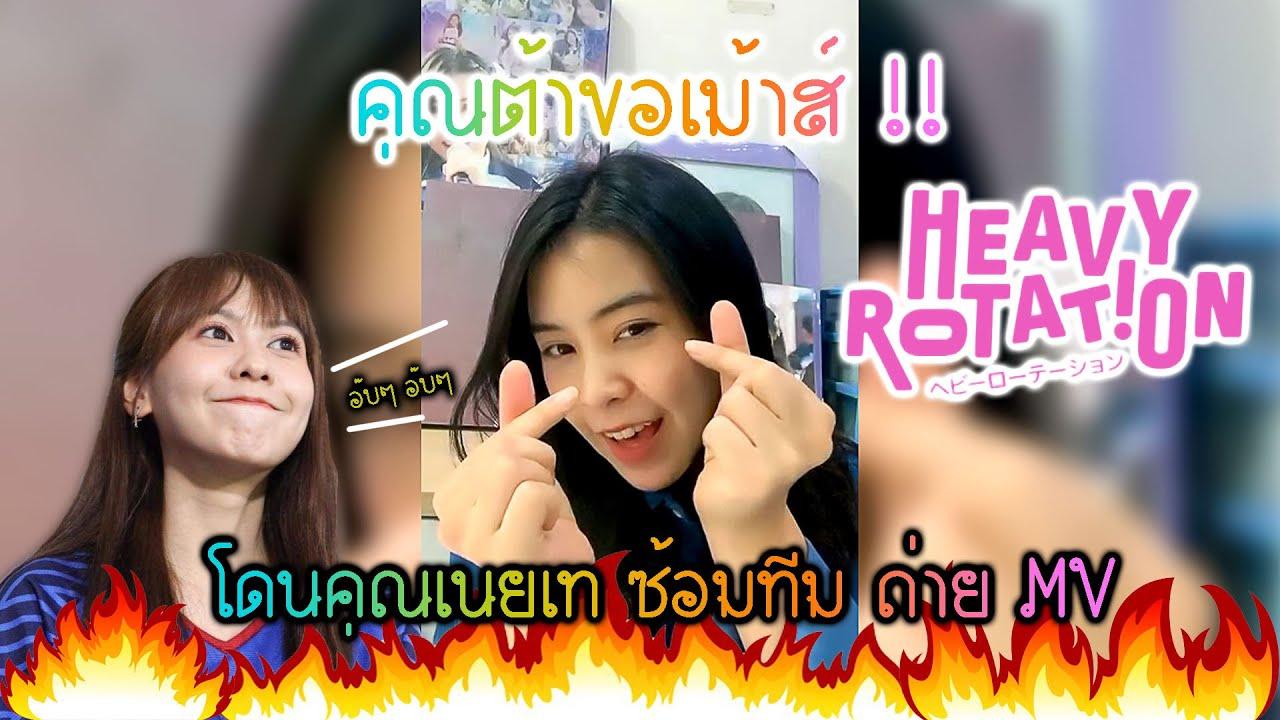 Tarwaan BNK48 คุณต้าขอเม้าส์ !! โดนคุณเนยเท ซ้อมทีมNV และถ่ายMV [48LOVE BNK48]