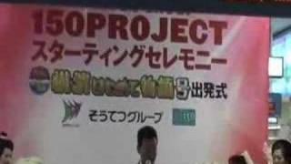 相鉄グループ横浜開港150プロジェクトスターティングセレモニー
