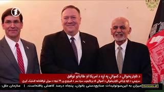 Aghanistan Pashto News. 16.02.2020 د افغانستان پښتو خبرونه
