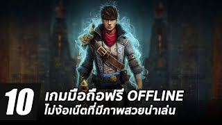 10 เกมมือถือฟรี Offline ไม่ง้อเน็ต ที่มีภาพสวยน่าเล่น [iOS/Android]