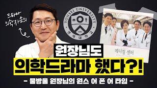 물방울성형외과원장님의 메디컬드라마 출연 썰풀이! 과연 …