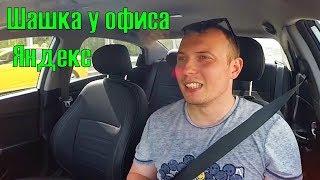 Дымовая шашка у Яндекс. Работа в Яндекс такси, Убер, Ситимобил, Гетт 16 мая (3\3)