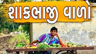 શાકભાજી વાળો   Khajur Bhai   Jigli and Khajur   Khajur Bhai Ni Moj   New Video