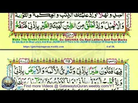 Learn Quran With Tajweed  005 Surah Al Maedah Ayah 109 To 115 Para 7