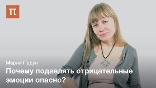 Механизмы регуляции эмоций - Мария Падун