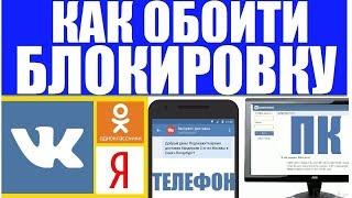 видео Как обойти блокировку Вконтакте, Одноклассников и Яндекс