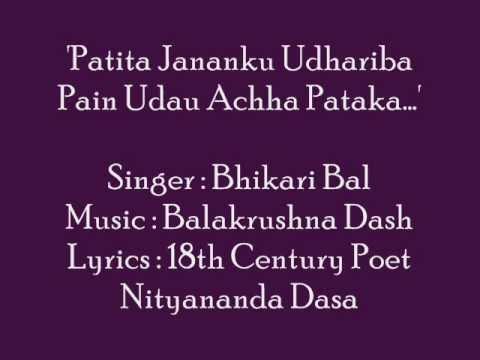 Patita Jananku Udhariba Pain...Odia Bhajan...Bhikari Bal