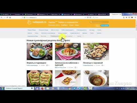 Как заработать на рецептах в Интернете, сервисы для заработка на кулинарных рецептах