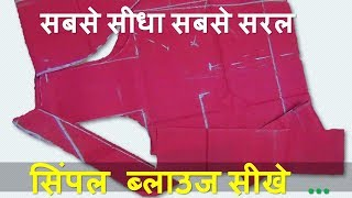 सिंपल ब्लाउज बनाना सीखे👌👌 | Simple Blouse Cutting in Hindi |Blouse cutting and stitching in hindi