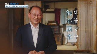 [인터뷰 4.0] 김태환 농협 축산경제 대표 '&quo…