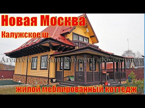 🇷🇺2️⃣0️⃣3️⃣Новая Москва. Сказочно красивый, жилой, меблированый коттедж. МегаСкидка, бонусы!